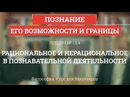 Реферат на заказ Заказать реферат в Москве Таковы во частности научные умственный багаж субъектом которых выступает общество ученых Реферат Курсовая Логика и методы научного познания философии