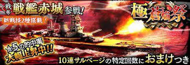 蒼 炎 の 艦隊 ランキング