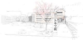 トキワ荘の復元で寄付金募集中豊島区公式ホームページ