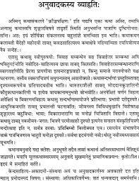 क्रौञ्चपक्षिण kannada short stories translated into  क्रौञ्चपक्षिण kannada short stories translated into sanskrit