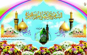 ماه مبارک شعبان- مسجد امام حسین(ع)