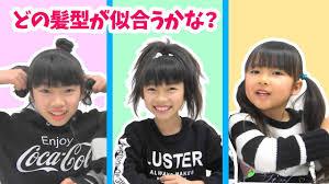 3人が似合う髪型はどれヘアアレンジにゃーにゃちゃんねるnya Nya