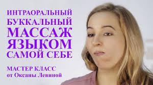 интраоральный массаж языком самой себе самомассаж лица для