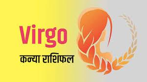Kanya Rashi ka Rashifal 2021 कैसा रहेगा? Virgo Horoscope in Hindi