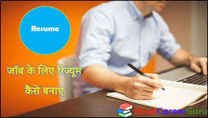 Image result for job kaise le