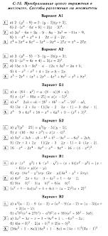 ГДЗ и Решебник по алгебре для класса автор Ершова Формулы сокращенного умножения · С 17 Уравнения и системы Уравнения с двумя переменными Способ подстановки · С 18 Системы линейных уравнений