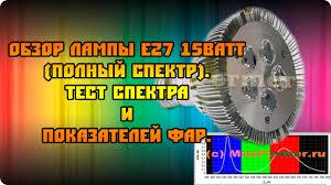 <b>Фитолампа</b> Е27 Full Spectrum <b>Led</b> (полный спектр) - YouTube