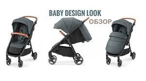 <b>Baby Design</b> Look - обзор <b>коляски</b>. Новинка 2019 - YouTube