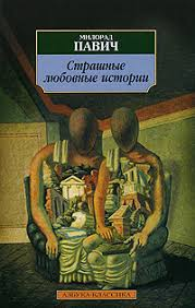 """<b>Книга</b> """"<b>Страшные</b> любовные истории"""" – купить <b>книгу</b> с быстрой ..."""