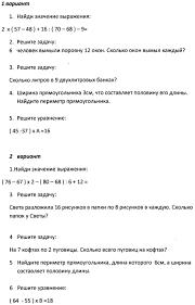 Математика класс Гейдман Банк контрольных работ по математике  hello html m29e3a5ac jpg