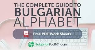Twelve lessons with an integrated course in. Learn The Bulgarian Alphabet With The Free Ebook Bulgarianpod101