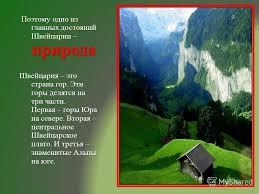 Презентация на тему ШВЕЙЦАРИЯ Страны Западной Европы Доклад  4 Поэтому