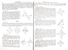 Иллюстрация из для Тематические тесты по геометрии класс  Первая иллюстрация к книге Тематические тесты по геометрии 9 класс Татьяна Мищенко