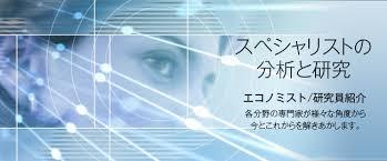 Image result for 田中理 第一生命経済研究所 主席エコノミスト