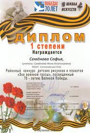 Омутинская детская школа искусств Решетникова Мария Диплом 2 степени Районного конкурса рисунков и плакатов Эхо военной грозы