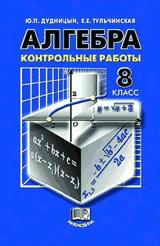 ГДЗ решебник Контрольные работы по алгебре класс е изд  Контрольная работа № 1