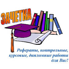 ЗАЧЕТКА рефераты курсовые дипломные для Вас ru ЗАЧЕТКА рефераты курсовые дипломные для Вас