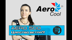 <b>Aerocool Aero 500</b>. Обзор+сборка. - YouTube