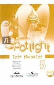 Книга Английский язык Английский в фокусе класс Контрольные  Английский язык Английский в фокусе 5 класс Контрольные задания Английский