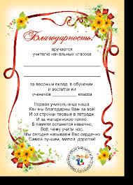Благодарность учителю начальных классов ДЕТсад Благодарность учителю начальных классов