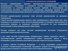 Презентация на тему Муниципальное право Российской Федерации  45 Местная администрация является исполнительно распорядительным органом муниципального образования