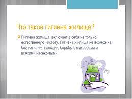 Презентация на тему Гигиена школьника класс  Гигиена жилища включает в себя не только естестве