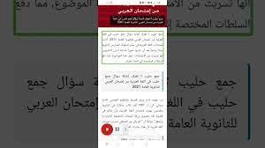 جمع حليب ؟ تعرف إجابة سؤال جمع حليب في اللغة العربية من إمتحان العربي  للثانوية العامة 2021 - YouTube