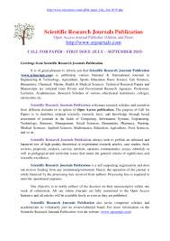 scientific research journals call for papers