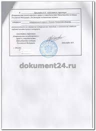Легализация диплома для Ганы Блог Документ  Заверение диплома для Ганы в МИД РФ