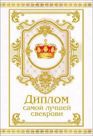 Товары Свадебные товары Свадебные товары общее  Товары Свадебные товары Свадебные товары общее Сувенирный диплом Диплом самой лучшей свекрови