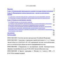 Прокуратура РФ и её роль в надзоре за исполнением законов диплом  Прокуратура РФ и её роль в надзоре за исполнением законов диплом по теории государства и права