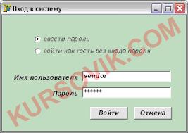 Автоматизированная информационная система Музыкальный магазин  Автоматизированная информационная система quot Музыкальный магазин quot