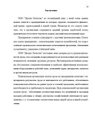 Декан НН Отчет по преддипломной практике в торговой компании ООО  Страница 21 Отчет по преддипломной практике в торговой компании Страница 36