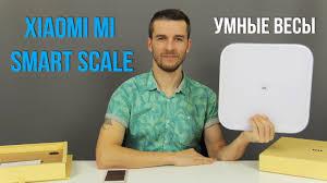 Умные весы <b>Xiaomi Mi Smart Scale</b> - Обзор и настройка - YouTube