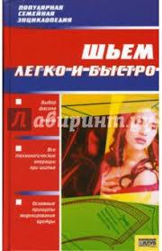 """Книга: """"<b>Шьем легко</b> и быстро"""" - <b>Надежда Малинова</b>. Купить книгу ..."""
