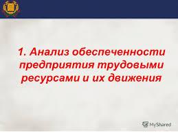 Презентация на тему ТЕМА Тема Анализ использования трудовых  Анализ обеспеченности предприятия трудовыми ресурсами и их движения