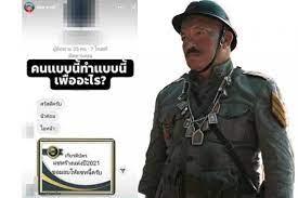 น้าค่อม'เดือด! ปมชาวเน็ตทักข้อความป่วน ถามกลับ ทำแบบนี้เพื่ออะไร สยามรัฐ