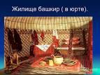 Башкирский юрта как сделать