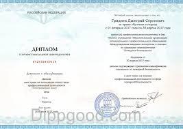 Купить диплом о профессиональной переподготовке Пожарная  Купить диплом о профессиональной переподготовке Пожарная безопасность