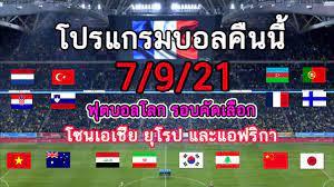 โปรแกรมบอลคืนนี้ ฝรั่งเศส-ฟินแลนด์/ฟุตบอลโลกรอบคัดเลือกโซนยุโรป/เอเชีย/แอฟริกา  - YouTube