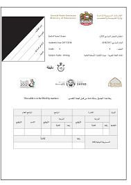 نموذج امتحان الكتابة في اللغة العربية الصف الرابع