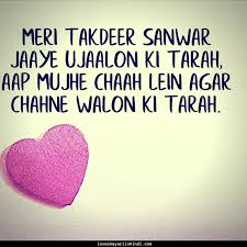 love shayari wallpaper in english 1135738