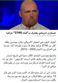 "Husham Alhashimi هشام الهاشمي on Twitter: ""من يحاسب هذا المتشفي بدماء  العراقيين؟! اعتراف بجريمة حرب بالصوت والصورة… """