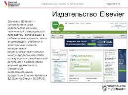 Презентация на тему Информационные ресурсы Интернета в области  8 Эльзевир elsevier крупнейшее в мире издательство научной технической