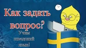 Шведский язык - разговорник. 2-Dars ASOSIY BIRIKMALAR