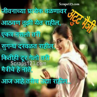 marathi shayari on facebook