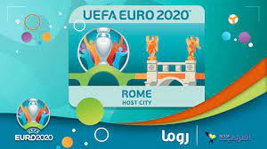 مدن يورو 2020... روما المدينة الخالدة عاصمة كرة القدم في
