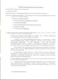 Харитонов Артур Владимирович пользователь сотрудник ИСТИНА  Отчет по научно исследовательской деятельности 2 2 · Отчет по педагогической практике 3 1 · Отчет по педагогической практике 3 1