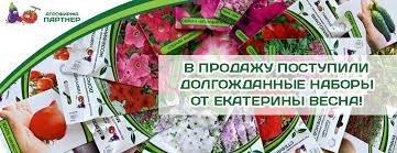 Интернет-магазин семян «Партнер» - купить семена в Москве и ...
