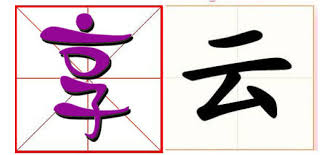 Chinese Words Hottest Chinese Words Characters Of 2017 Announced